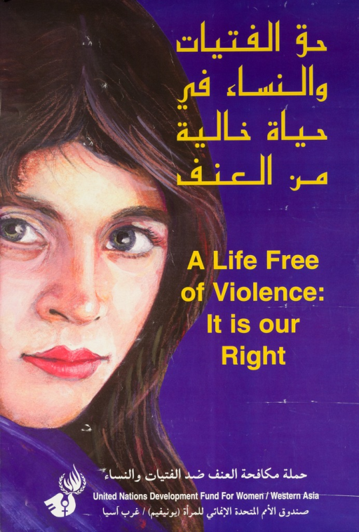 <p>Predominantly blue poster with gold and white lettering.  Title on right side of poster, first in Arabic, then in English.  Left side of poster dominated by an illustration of a young woman.  Publisher information in Arabic and English at bottom of poster.</p>