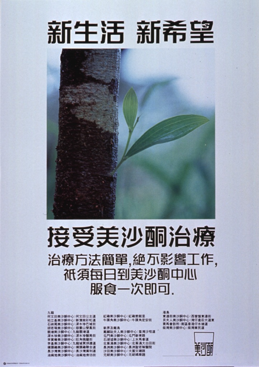 <p>White poster with black lettering.  Title (?) at top of poster in Chinese characters.  Visual image is a reproduction of a color photo showing a tender green branch starting to grow from a tree trunk.  Caption and addresses of area clinics below photo.  Translation taken from verso.</p>