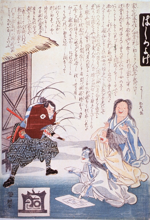 <p>Japanese print illustrates and presents the narrative of a samurai in the process of his training.  He cures people of measles with talismans given to him by the gods.</p>