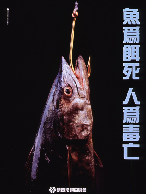 <p>Predominantly black poster with light blue and white lettering.  Title on right side of poster in Chinese characters.  Translation taken from verso.  Visual image is a reproduction of a color photo of a fish hanging from a gold fish hook.  Publisher name (in Chinese characters) and logo at bottom of poster.</p>