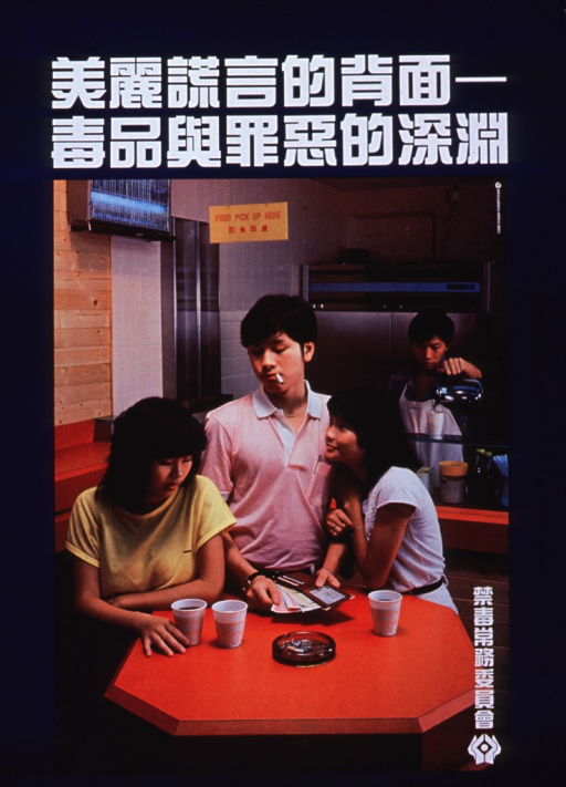 <p>Predominantly navy blue poster with white lettering.  Title in Chinese characters at top of poster.  Translation taken from verso.  Visual image is a reproduction of a color photo showing three young adults in a coffee shop.  The young man has a cigarette hanging from his lips and appears to be showing two young women how much money he has in his wallet.  One young woman looks up at the young man and hangs on his arm, while the other glances down at the table.  Publisher name (in Chinese characters) and logo superimposed on lower right corner of photo.</p>