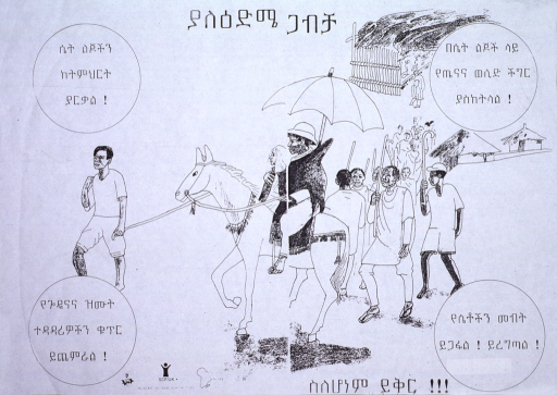 <p>White poster with black Ethiopic lettering.  Line of text at top center of poster.  Circles in each corner of poster also contain text.  Visual image is an illustration of a man leading horse ridden by a man and woman, followed by parade of people holding canes.  Two houses in background.  Additional line of text at bottom of poster, along with three logos.  One logo features a flower ready to blossom, another is an outline of Africa.  Sponsor logo in middle.</p>