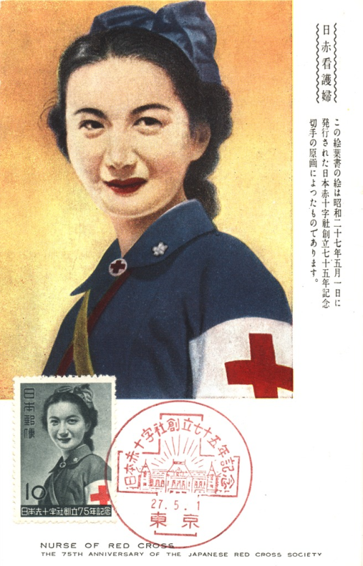 <p>Postcard featuring a color illustration of a bust portrait of a Japanese Red Cross nurse. She is wearing a dark blue jacket with a Red Cross armband. There is a black &amp; white postal stamp which has the same picture under the color portrait. The portrait of the postcard was recreated from the stamp which had been issued to commemorate the 75th anniversary of the Japanese Red Cross Society on May 1, 1952.</p>