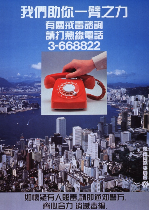 <p>Multicolor poster with white and black lettering.  Title at top of poster in Chinese characters.  Translation taken from verso.  Most of poster is a reproduction of a color photo of Hong Kong and its harbor, taken from the sky.  Another image, of a hand on a phone receiver, is superimposed on the harbor shot.  Caption below photo.  Publisher name (in Chinese characters) and logo superimposed on lower right corner of photo.</p>