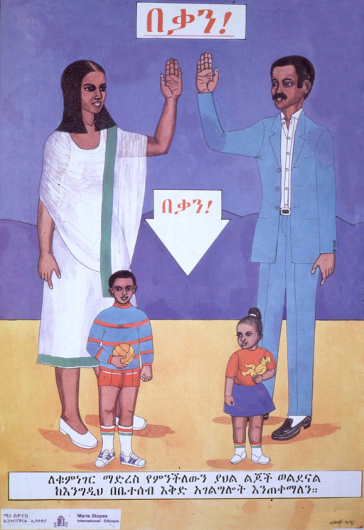 <p>Blue and yellow poster with multicolor ethiopic lettering.  Line of text at top of poster.  Same line of text repeated in a downward-pointing arrow at center of poster.  Visual image is an illustration of a man and woman raising one hand, as if to make a pledge or take an oath.  Two children stand in front of the man and woman.  Two additional lines of text below children.  Publisher information in lower left corner in Amharic and English.</p>