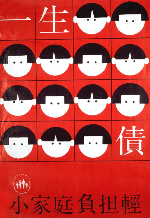 <p>Red poster with black and white Chinese characters.  Two characters in upper left corner.  Visual image is an illustration of 13 children's faces arranged in a grid.  Children are both boys and girls, all without a mouth.  Additional character in lower right corner of illustration.  Publisher logo near lower left corner, in Chinese and English.  Final line of text at bottom of poster.</p>