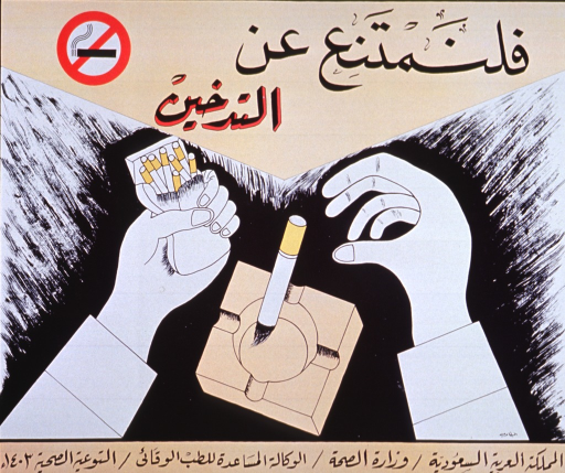 <p>Cream and peach poster with black Arabic script.  Universal no-smoking sign in upper left corner of poster.  Visual image is a drawing of two hands.  A cigarette drops from the hand on the right to an ashtray below.  The left hand crushes a pack of cigarettes.</p>