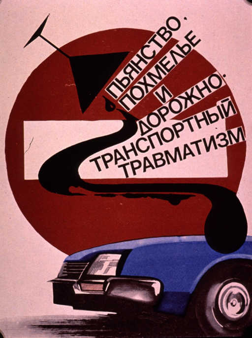<p>Predominantly white poster with black lettering.  All lettering in Cyrillic script.  Title superimposed on visual image.  Title addresses drunkenness, hangover, traffic or transportation, and injury.  Image is a collage of color illustrations, including an overturned cocktail glass and its spilled contents, a &quot;do not enter&quot; road sign, and a car.  Lengthy text and publisher information on verso.</p>