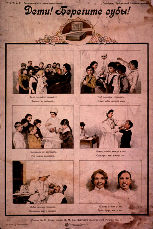 <p>Discolored white poster with brown or faded black lettering.  All text in Cyrillic cursive and block script.  Phrase in upper left corner appears to urge the proletariat to unite.  Phrase in upper right corner may be an approval for posting from the health commissariat.  Title below phrases urges children to keep or care for their teeth.  Visual images are five illustrations of teachers and health workers instructing children in proper oral hygiene and performing dental exams; a sixth illustration features two children smiling, revealing their clean, white teeth.  Series statement below illustrations.  Series commemorates Vera Bonch-Bruevich, also known as Vera Velichkina, a public health advocate in the early Soviet era.  Publisher information at bottom of poster.</p>