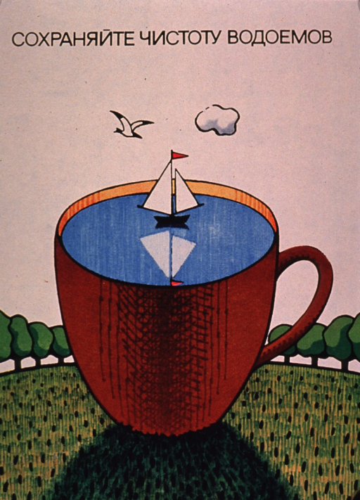 <p>Predominantly white poster with black lettering.  All lettering in Cyrillic script.  Title at top of poster addresses conserving clean water.  Visual image is a color illustration of a gigantic coffee mug in a park-like setting.  A sailboat floats on the clear water in the mug and a seagull flies overhead.  Lengthy text and publisher information on verso.</p>