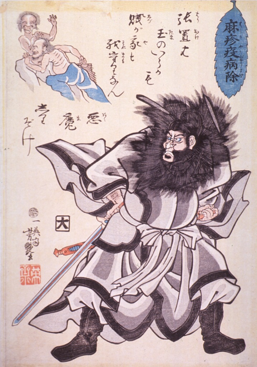 <p>Japanese print showing Zhong Kui, a Chinese fierce god, punishing two gods of measles.</p>