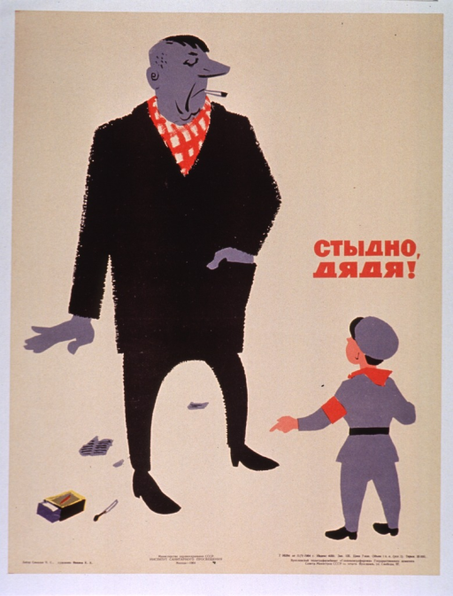 <p>Tan or discolored white poster with red and black lettering.  All lettering in Cyrillic script.  Visual image is an illustration of a man smoking a cigarette.  He faces a young boy and a pack of cigarettes and a used match lie on the ground nearby.  Title on right side of poster.  Publisher information at bottom of poster.</p>