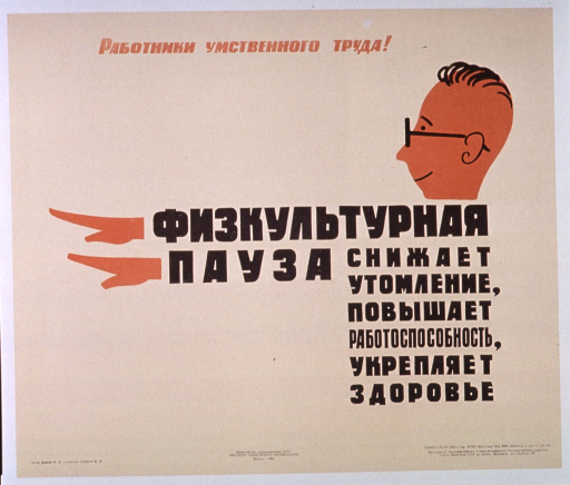<p>Predominantly tan or discolored white poster with brown and black lettering.  All lettering in Cyrillic script.  Note at top of poster indicates that the poster is addressed to workers of intellectual labor or &quot;brainworkers.&quot;  Title incorporated into visual image, serving as the arms and body of a man who stands with his arms outstretched.  Publisher information at bottom of poster.</p>
