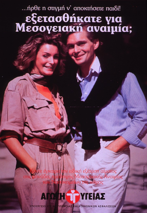 <p>Multicolor poster.  Title at top of poster appears to ask prospective parents if they have been tested for Mediterranean anemia.  Visual image is a color photo reproduction featuring a young male-female couple.  Additional text and publisher information at bottom of poster.</p>