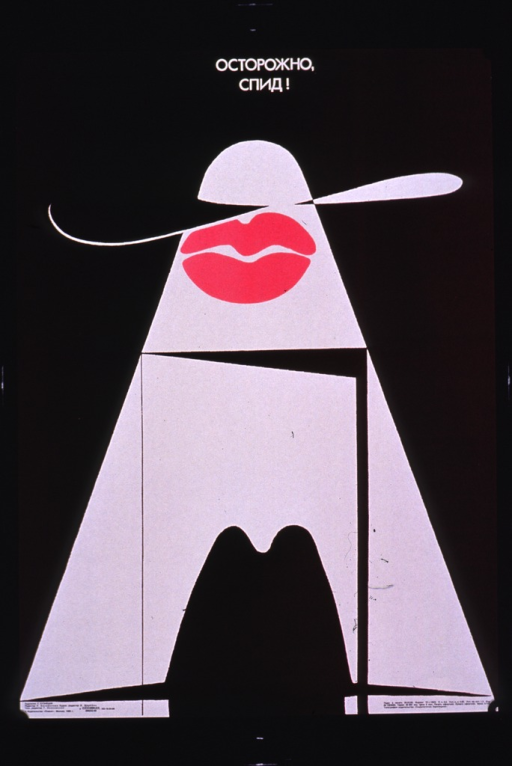 <p>Predominantly black poster with white lettering.  All lettering in Cyrillic script.  Title at top of poster.  Visual image is an illustration incorporating a pink lip print, a partially open door, and the silhouette of a hat.  Publisher information in lower left corner.</p>