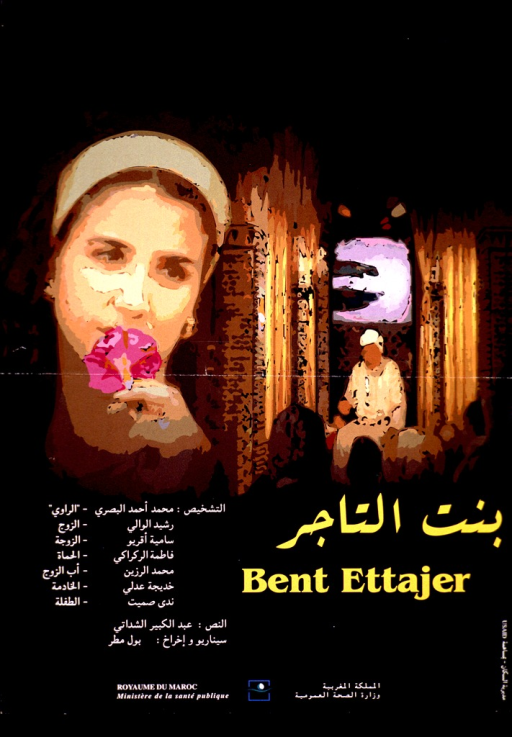 <p>Predominantly black poster with white and yellow lettering.  Upper portion of poster features a color illustration of a young woman sniffing a flower and a person addressing a crowd.  Arabic text below illustration.  The poster advertises a video that warns of pregnancy risks and the need to seek treatment.  Publisher information in French and Arabic at bottom of poster.  Sponsor information on right side.</p>