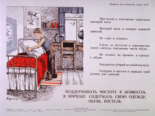 <p>Predominantly white poster with black lettering.  All lettering in Cyrillic script.  Series statement in upper right corner.  Series is about rules for students or school children.  Visual image is a color illustration of a boy making his bed.  Title near lower right corner urges cleaning one's room, clothes, shoes, and bedding.  Publisher information at bottom of poster.</p>