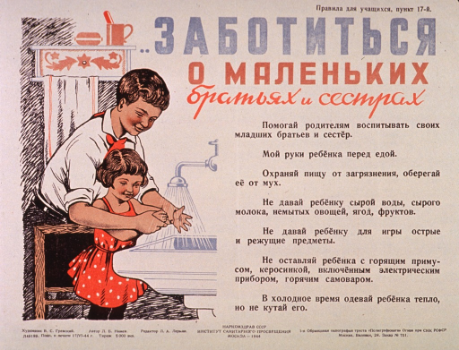 <p>Predominantly white poster with multicolor lettering.  All lettering in Cyrillic script.  Series statement in upper right corner.  Series is about rules for students or school children.  Title below series.  Title deals with helping little brothers or sisters.  Visual image is an illustration of a boy helping a young girl wash her hands.  Publisher information at bottom of poster.</p>