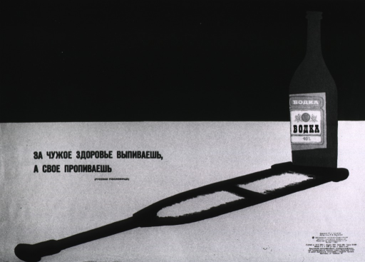 <p>A Soviet poster showing a bottle of alcohol that casts a shadow in the shape of a crutch.</p>