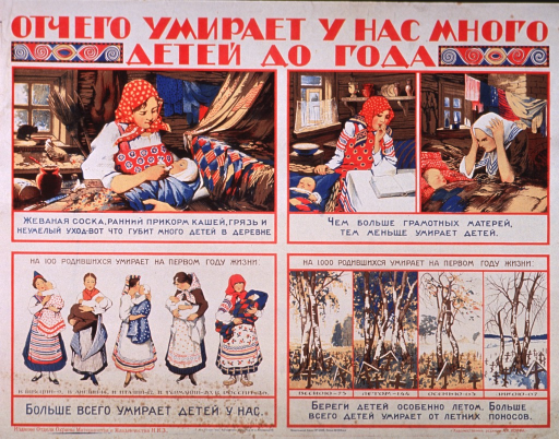 <p>Predominantly white poster with multicolor lettering.  All lettering in Cyrillic script.  Title at top of poster may address infant mortality.  Visual images are color illustrations of mothers tending to babies, a mother leaning over a baby's bed as if in deep concern, mothers holding babies, and grave yards.  Numbers accompany some illustrations, perhaps suggesting statistics about birth and mortality.  Publisher information at bottom of poster.</p>