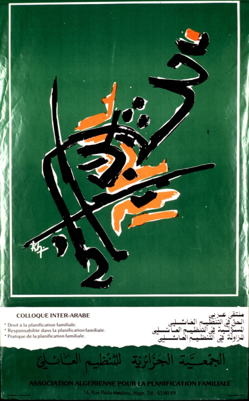 <p>Predominantly green poster with black lettering.  Upper portion of poster features what appears to be a large Arabic letter.  Title and note in French and Arabic below letter.  Note discusses rights, responsibilities, and practice of family planning.  Publisher information in both languages at bottom of poster.</p>