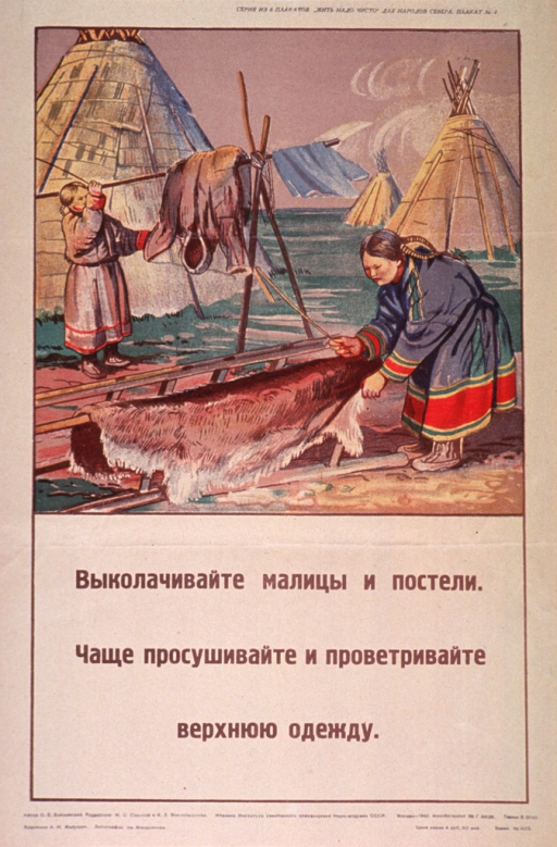 <p>Predominantly tan or discolored white poster with brown lettering.  All lettering in Cyrillic script.  Series statement in upper right corner.  Series urges &quot;clean living&quot; and is directed to people in the northern regions of the Soviet Union.  Visual image is an illustration of two women working in the outdoors.  They are using sticks to beat a coat and an animal skin, both of which are draped over racks.  There are three teepees or conical tents in the background.  Title below illustration urges beating one's jumper (coat?) and bed, as well as frequently airing out one's upper or top clothes.  Publisher information at bottom of poster.</p>