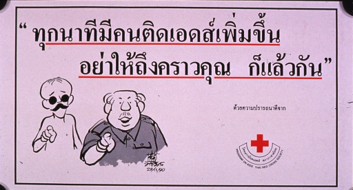 <p>Predominantly white poster with black lettering and red highlights.  Most lettering in Thai script.  Prominent text at top of poster.  Visual image is an illustration of two men pointing toward the viewer.  Short line of text and publisher information to right of illustration.</p>