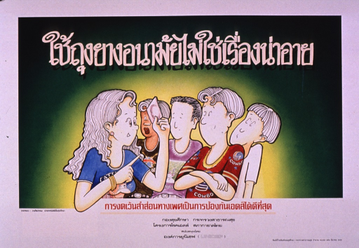 <p>Predominantly white and green poster with multicolor lettering.  Most lettering in Thai script.  Prominent line of text near top of poster.  Visual image is an illustration of a teenage girl holding up a condom and speaking to a group of teenage boys.  Additional text below illustration.  Some text addresses abstinence as a way to avoid AIDS, according to note on verso.</p>