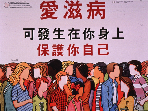 <p>Predominantly white poster with red and black lettering.  Most lettering in Chinese characters.  Publisher information in upper corners.  Title in upper portion of poster.  Visual image is an illustration of a diverse crowd of faceless people.</p>