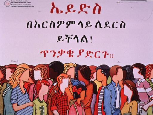 <p>Predominantly white poster with red and black lettering.  Most lettering in Ge'ez script.  Publisher information in upper corners.  Title in upper portion of poster.  Visual image is an illustration of a diverse crowd of faceless people.</p>