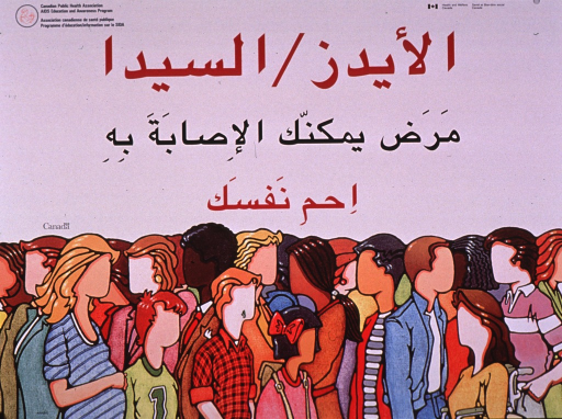 <p>Predominantly white poster with red and black lettering.  Most lettering in Arabic script.  Publisher information in upper corners.  Title in upper portion of poster.  Visual image is an illustration of a diverse crowd of faceless people.</p>