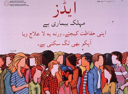 <p>Predominantly white poster with red and black lettering.  Most lettering in Perso-Arabic script.  Publisher information in upper corners.  Title in upper portion of poster.  Visual image is an illustration of a diverse crowd of faceless people.</p>
