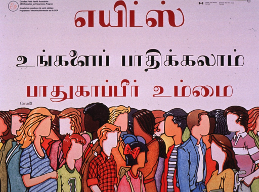 <p>Predominantly white poster with red and black lettering.  Most lettering in Tamil script.  Publisher information in upper corners.  Title in upper portion of poster.  Visual image is an illustration of a diverse crowd of faceless people.</p>