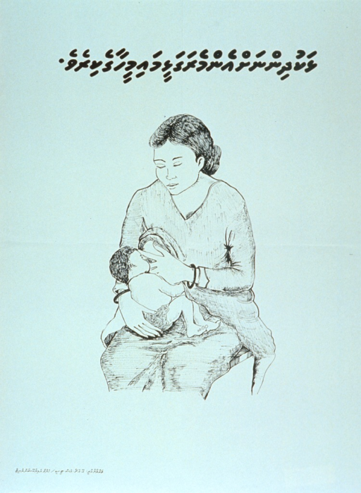 <p>White poster with black lettering.  Title in Thaana script at top of poster.  Visual image is an illustration of a mother breastfeeding her baby.  Additional line of Thaana script in lower left corner.</p>
