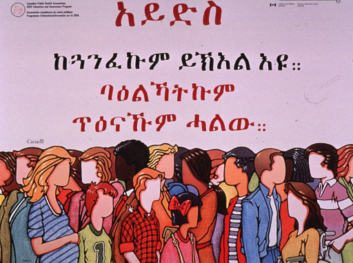 <p>Predominantly white poster with red and black lettering.  Most lettering in a version of Ge'ez script.  Publisher information in upper corners.  Title in upper portion of poster.  Visual image is an illustration of a diverse crowd of faceless people.</p>