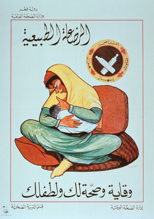 <p>White poster with black lettering.  Some Arabic script at top of poster.  Visual image is a color illustration of a woman breastfeeding her baby.  The woman is seated on several cushions.  A logo with two baby bottles appears in the upper right corner.  Several additional phrases in Arabic script below illustration.</p>