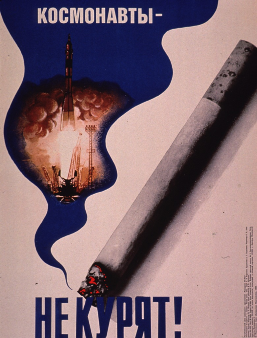 <p>Predominantly off-white poster with multicolor lettering.  All lettering in Cyrillic script.  Initial title word at top of poster.  Visual image is a b&amp;w photo reproduction featuring a lit cigarette and an illustration of a rocketship blasting off.  The illustration is superimposed on a blue background representing the smoke of the burning ciagrette.  Remaining title text at bottom of poster.  Publisher information on right side of poster.</p>