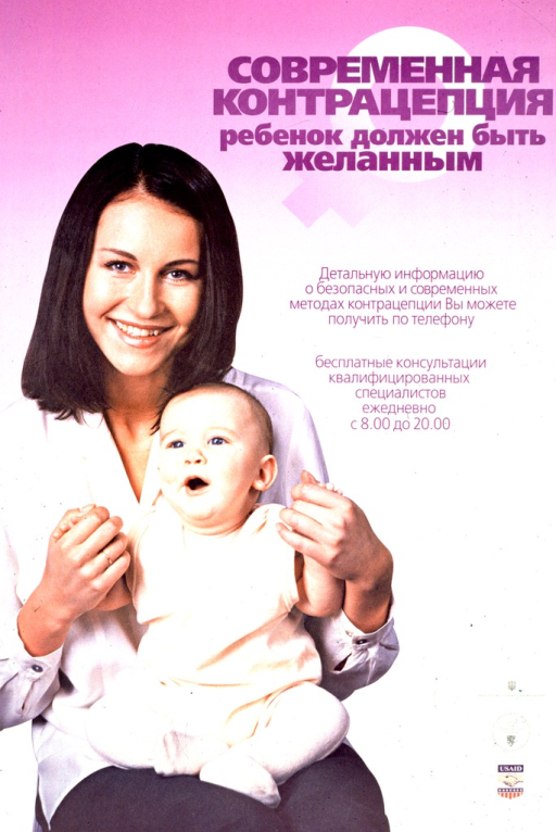 <p>Predominantly purple poster with purple and black lettering.  Title near top of poster addresses contemporary contraception and a child deserving to be loved.  Visual image is a color photo reproduction featuring a young mother holding her infant.  Additional text urges the viewer to call for more information.  All text in Cyrillic alphabet.  Publisher and sponsor information in lower right corner.</p>