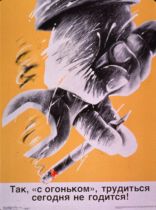 <p>Predominantly yellow poster with black lettering.  All lettering in Cyrillic script.  Visual image is a slightly abstract illustration of a hand.  The hand holds both a wrench and a lit cigarette.  Title below illustration deals with the unsuitability of fire or smoking for the present-day worker or workplace.</p>