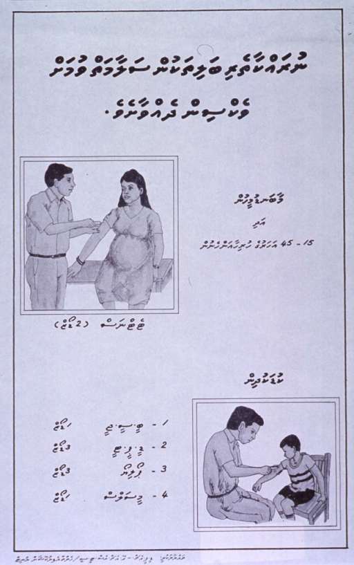 <p>Black and white poster.  All text in Thaana script.  Text dispersed throughout poster.  Visual images are black and white illustrations of a pregnant woman receiving an injection and a young boy receiving an injection.</p>