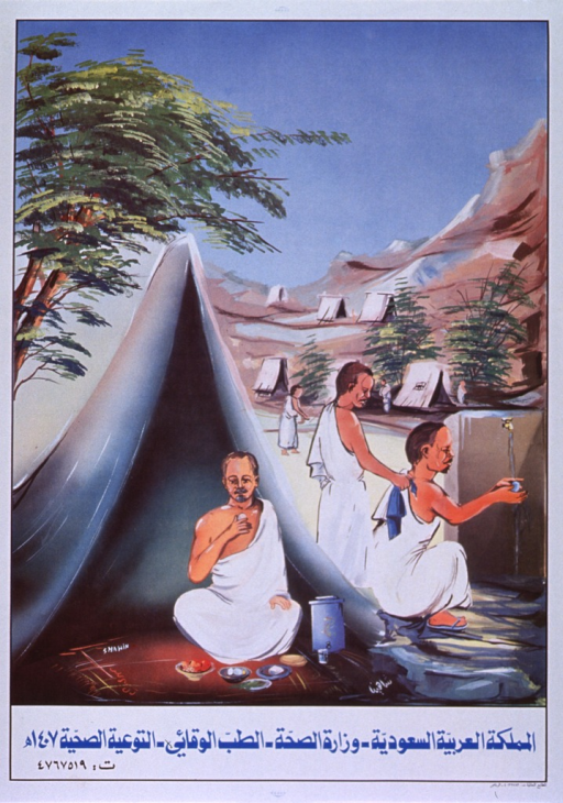 <p>Multicolor poster with blue and black lettering.  Color illustration dominates poster.  Illustration shows three men in a camp-like setting.  One man washes his hands at a community faucet; another man hands him a towel.  The third man sits and eats in a nearby tent.  Text in Arabic script below illustration.</p>