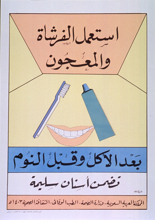 <p>Multicolor poster with black lettering.  All text in Arabic script.  Some text at top of poster.  Visual image is an illustration featuring a toothbrush, a smile, and a tube of toothpaste.  Additional text below illustration.</p>