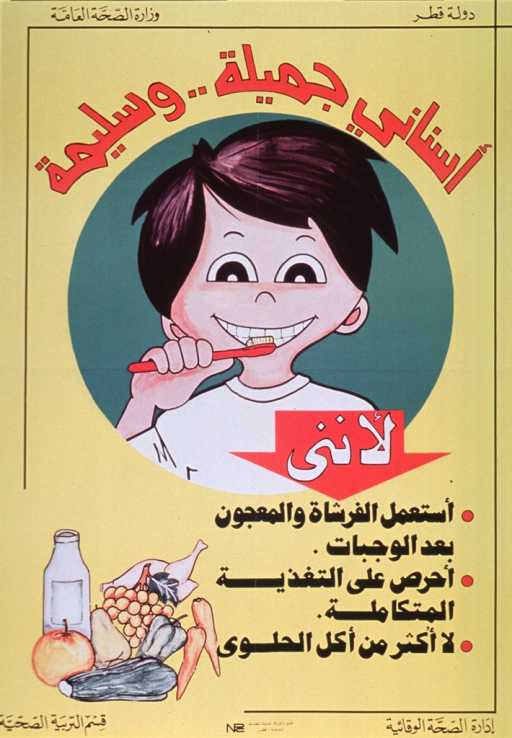 <p>Predominantly yellow poster with red and black lettering.  All text in Arabic script.  Some text at top of poster.  Visual images include an illustration of a boy brushing his teeth and a smaller illustration of some food, including milk, fruits and vegetables, and a chicken.  Additional text near bottom of poster.</p>