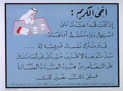 <p>Blue-green poster with black lettering.  All text in Arabic script.  Visual image is an illustration of a man sitting at a table with three containers of medication in front of him.  Illustration in upper left corner; poster dominated by text.</p>