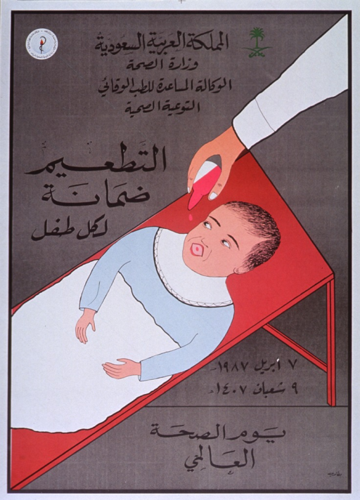<p>Predominantly brown poster with black lettering.  All text in Arabic script.  Some text in upper portion of poster.  Visual image is an illustration of a baby lying on a table, being given drops of medicine.  Only the hand and arm of the person dispensing the drops are visible.  Additional text, including some numbers, below illustration.</p>