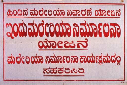 <p>Off-white poster with red lettering.  Poster features title text only, apparently in Telugu.</p>