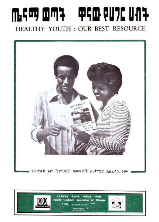<p>White and green poster with black and white lettering.  Title at top of poster, both in Ethiopic script (Amharic) and English.  Visual image is a reproduction of a b&amp;w photo showing a teenage boy and girl looking at a sex education text.  Caption below photo in Ethiopic script.  Publisher information at bottom of poster.  Logo for International Year of the Child 1985 near lower left corner.</p>