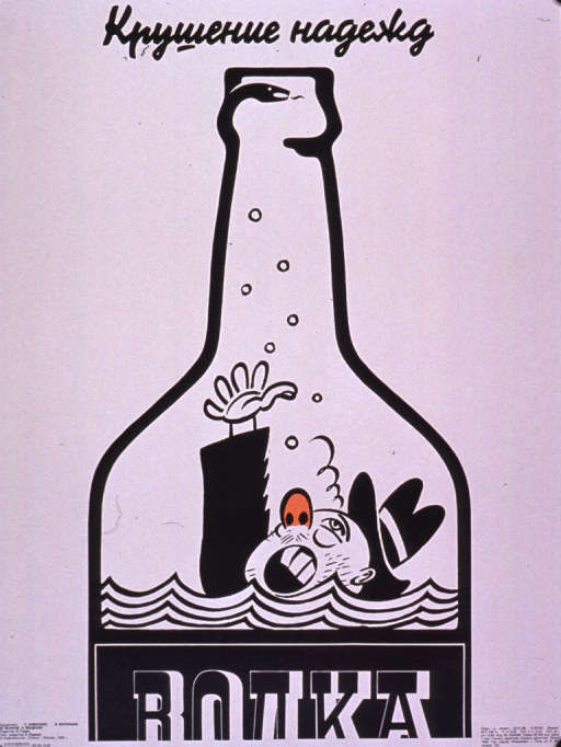 <p>Predominantly white poster with green and black lettering.  All lettering in Cyrillic script.  Title at top of poster.  Title may address expecting an accident or wreck.  Visual image is an illustration of a man drowning in a half-empty bottle of vodka.  Publisher information in lower left corner.</p>