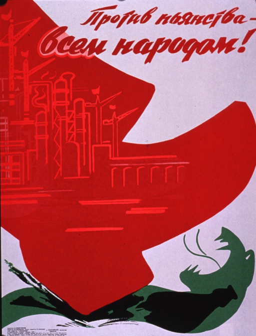 <p>Predominantly white and red poster with red and black lettering.  All lettering in Cyrillic script.  Title at top of poster appears to address the whole nation being against drunkeness.  Visual image is an illustration of a giant red boot crushing a green snake.  Faint illustrations of factories and cranes are superimposed on the boot; the silhouette of a broken bottle appears on the snake.  Publisher information in lower left corner.</p>