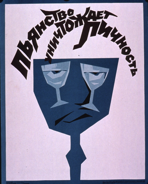 <p>Predominantly white and green poster with black lettering.  All lettering in Cyrillic script.  Title at top of poster appears to state that drunkeness destroys a person.  Visual image is an cartoon-style illustration of a wine glass.  The &quot;face&quot; of the glass features two smaller wine glasses framing the eyes and a sad expression.  Publisher information in lower left corner.</p>